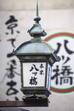 Japan  Kyoto  Yae and Joseph Hardy Neesima Gravesite