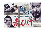 Red Beard  (aka akahige)  Japanese Poster Art  1965