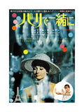 Paris When it Sizzles  Top: Audrey Hepburn  Inset: William Holden on Japanese Poster Art  1964