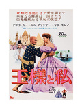 The King and I  Japanese Poster Art  from Back Left: Rita Moreno  Yul Brynner  Deborah Kerr  1956