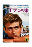 East of Eden  Japanse Poster Art  1955