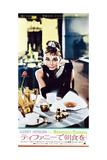 Breakfast at Tiffany'S  Audrey Hepburn on Japanese Poster Art  1961