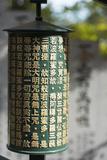 Asia  Japan  Honshu  Hiroshima Prefecture  Miyajima Island  Prayer Wheel at Daisho in Temple