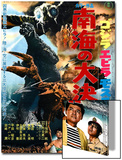 Japanese Movie Poster - Godzilla Vs the Sea Monster