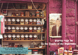 Israeli Culture
