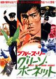 Green Hornet, The (1966)