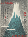 Steep Fuji Ama  Japanese Travel Poster