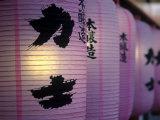 Paper Lanterns Near Senso-Ji Temple  Tokyo