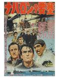 The Guns of Navarone  Japanese Movie Poster  1961