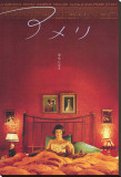 Le Fabuleux destin d'Amélie Poulain Tableau sur toile