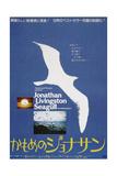 JONATHAN LIVINGSTON SEAGULL  Japanese poster  1973