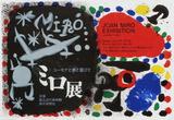 Expo 66 - Tokyo National Museum of Modern Art