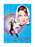 Charade  Cary Grant  Audrey Hepburn  Japanaese Poster Art  1963