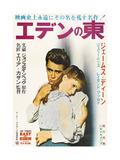 East of Eden  James Dean  Julie Harris on Japanese Poster Art  1955